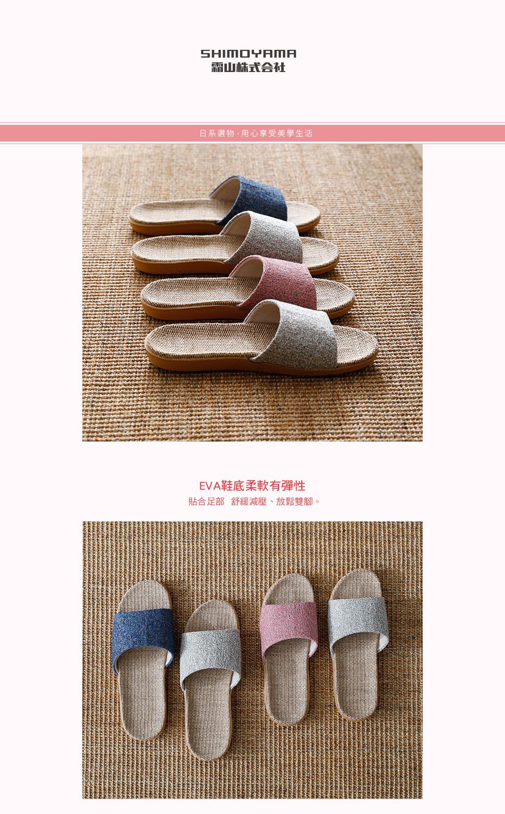 日本霜山 EVA日式禪風 亞麻防滑室內拖鞋 (多色男女款可選)