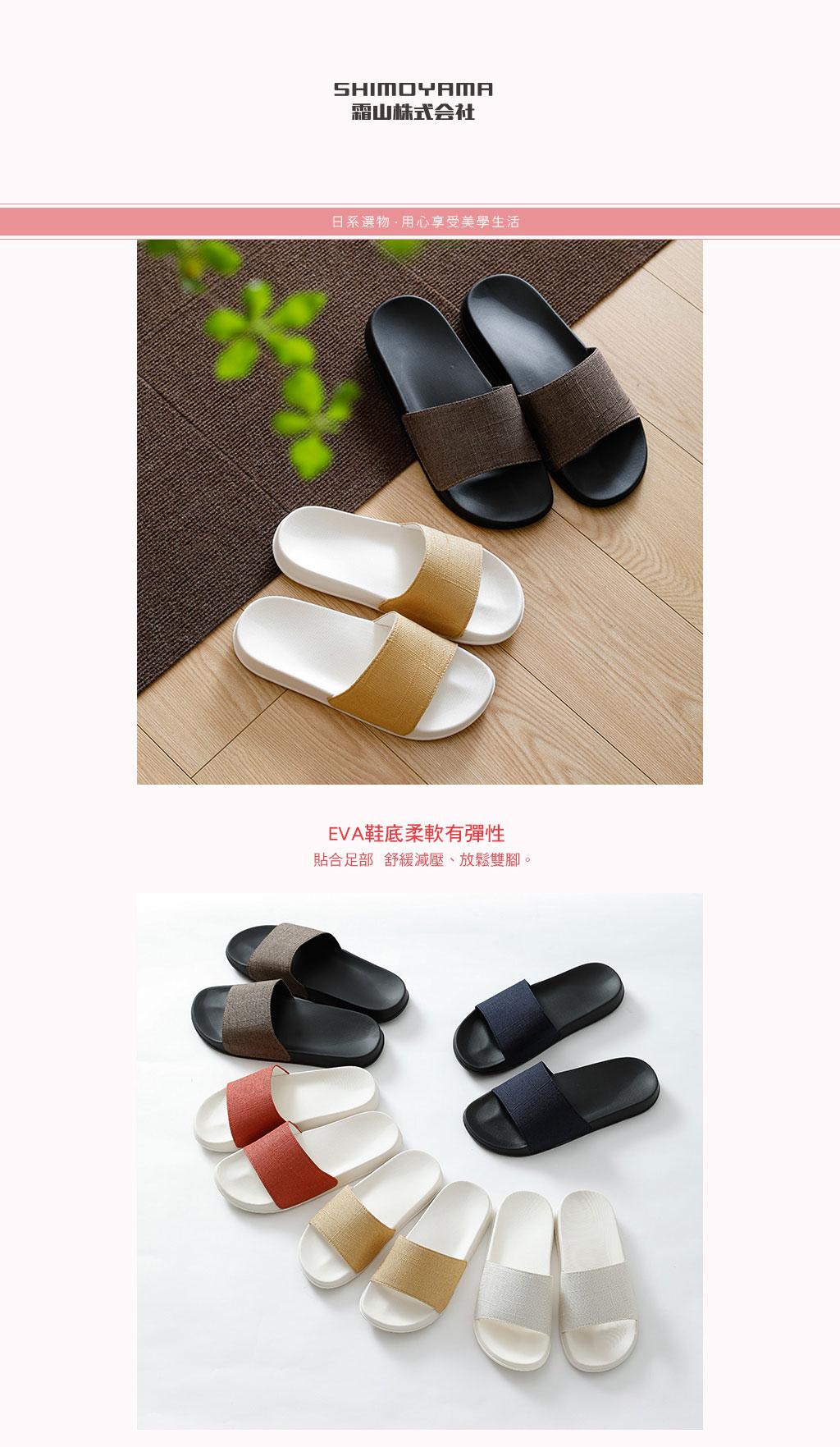 日本霜山 EVA日系極簡舒壓 防滑拖鞋 (室內/室外用) 多色男女款可選