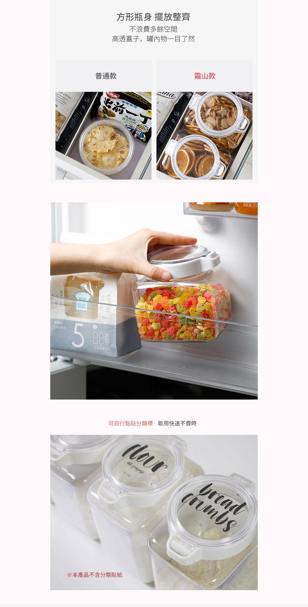 日本霜山 PET廚房按壓快掀式 食材透明密封罐1500ml 3入