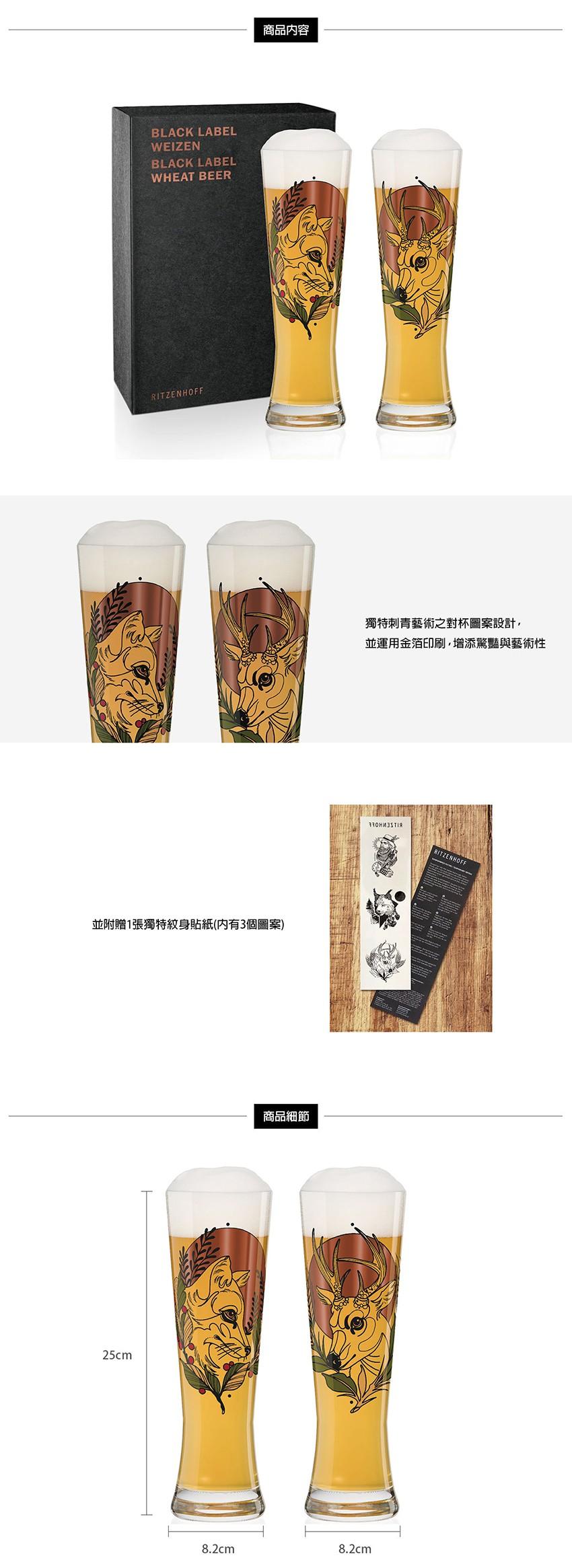 德國 RITZENHOFF 黑標小麥啤酒對杯-狐狸與雄鹿 1