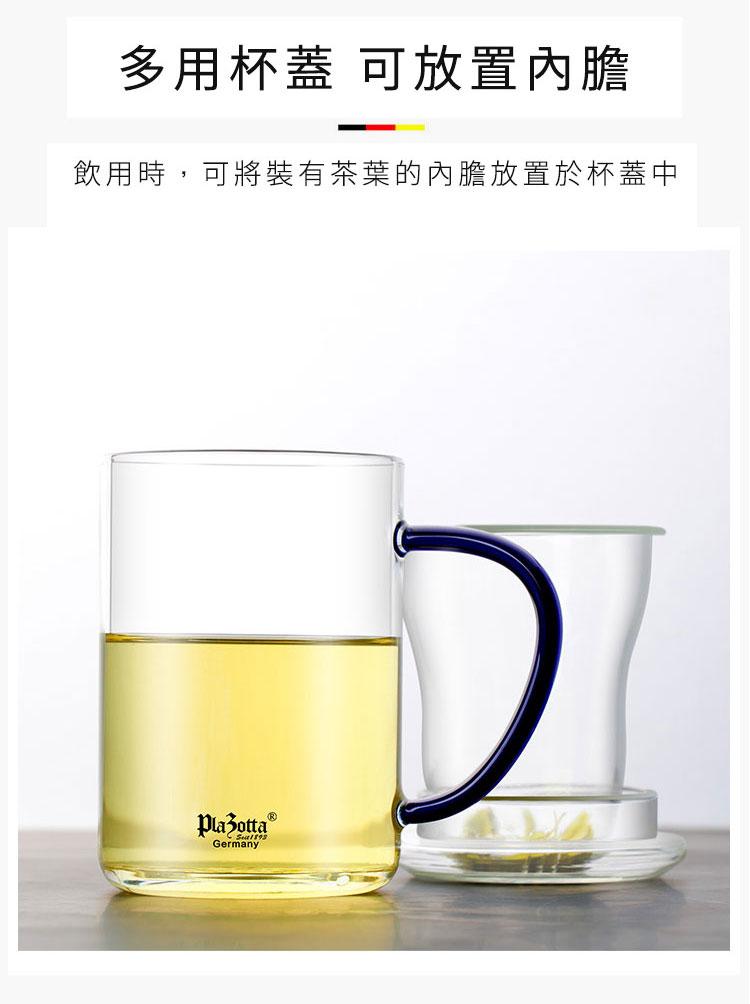 德國 Plazotta 花茶玻璃杯 / 濾茶器