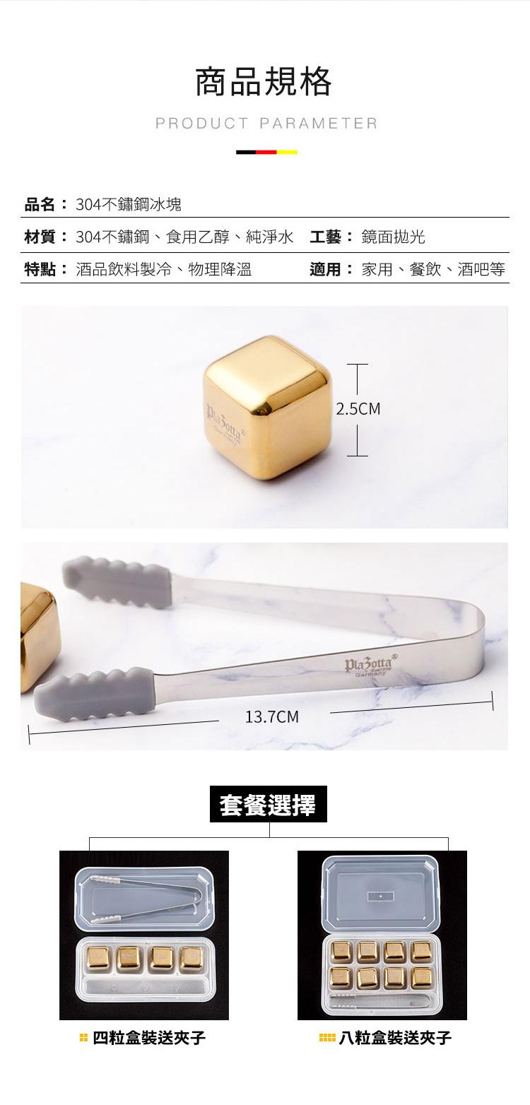 德國 Plazotta 金色304不鏽鋼冰塊 (4粒入)