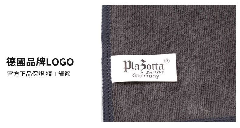 德國 Plazotta 細纖維抹布三件組