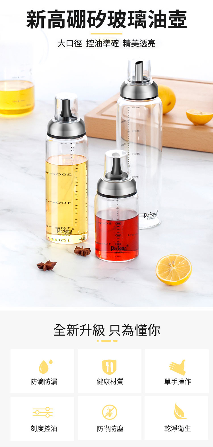 德國 Plazotta 高硼矽玻璃油壺 (三種尺寸)