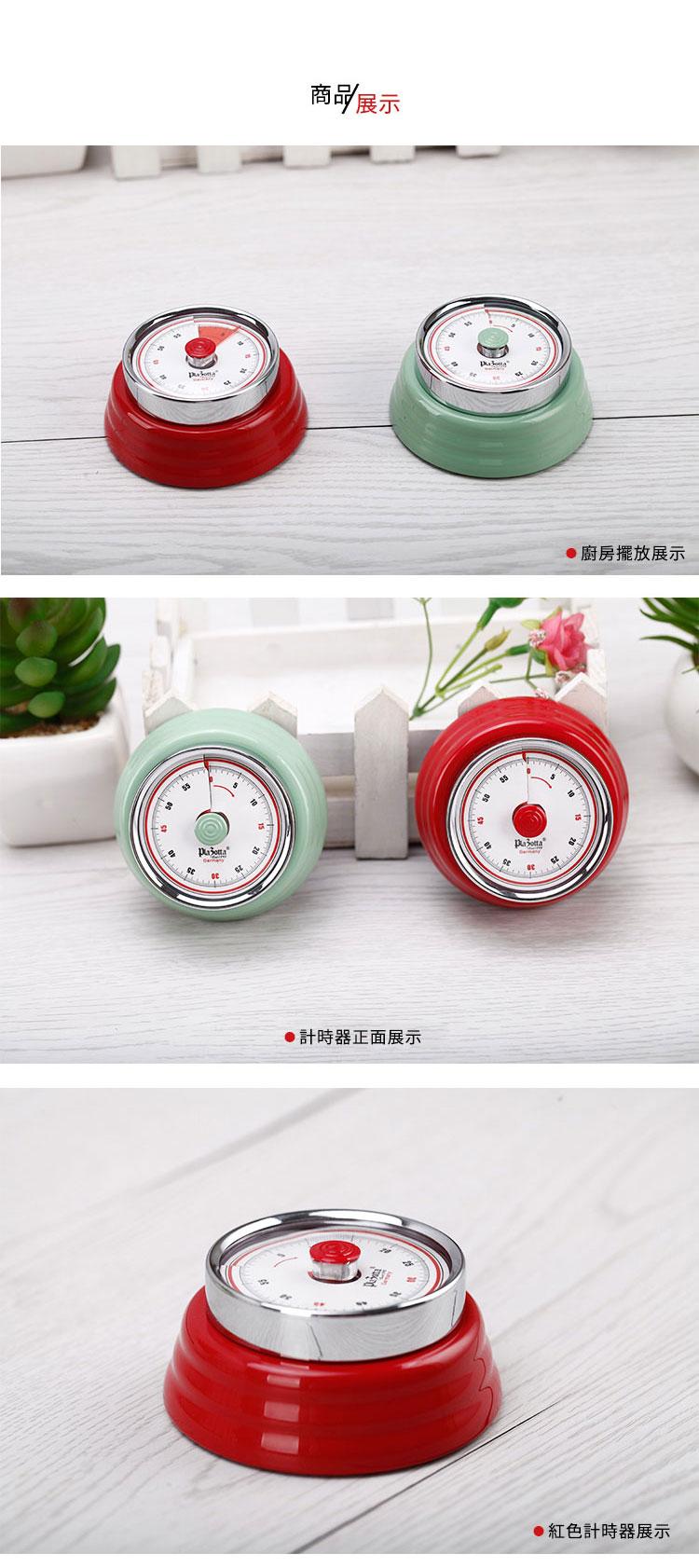 德國 Plazotta 廚房機械計時器(4色)