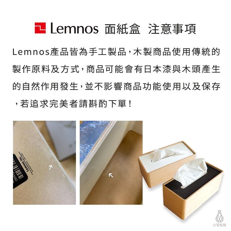 日本 Lemnos STOCK 木質面紙盒 Notice