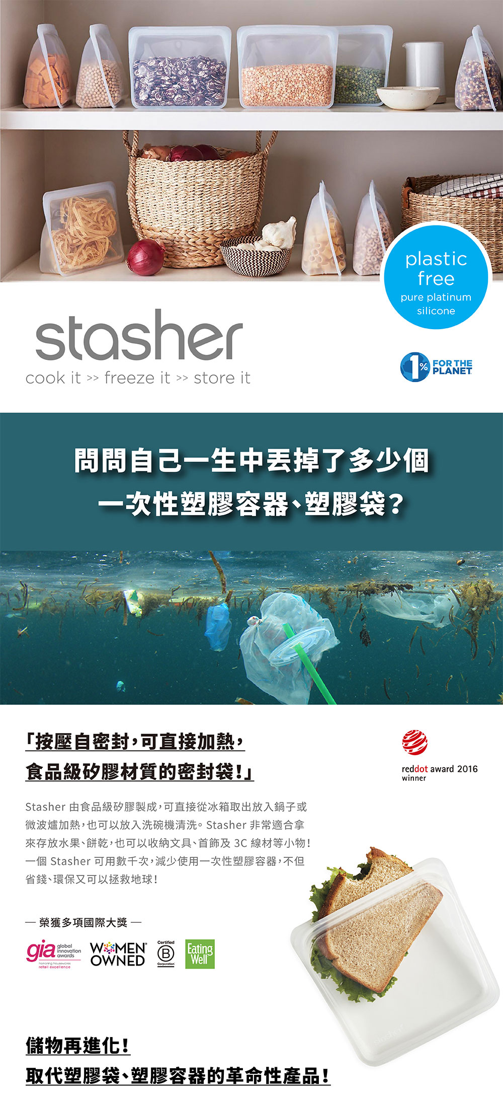 Stasher_EC圖文_2020_All_01