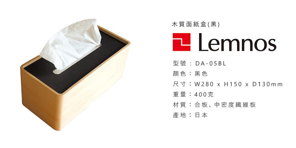 日本 Lemnos STOCK 木質面紙盒 (黑)