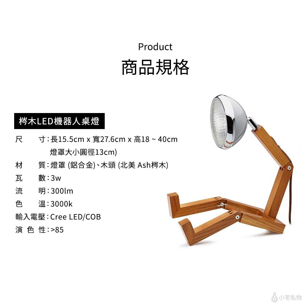 Soyee 梣木 LED 機器人桌燈 (水泥灰)