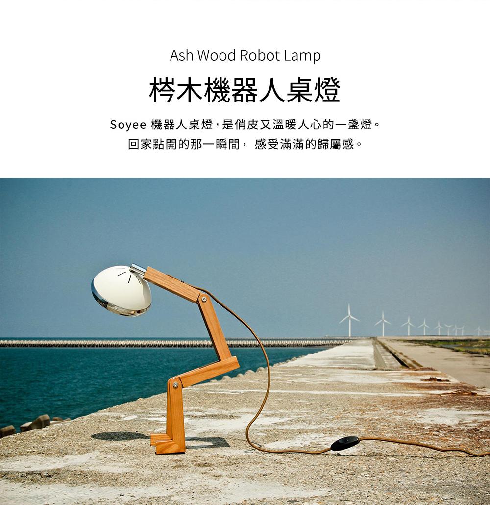 Soyee - Ash Wood Robot Lamp 梣木LED機器人桌燈