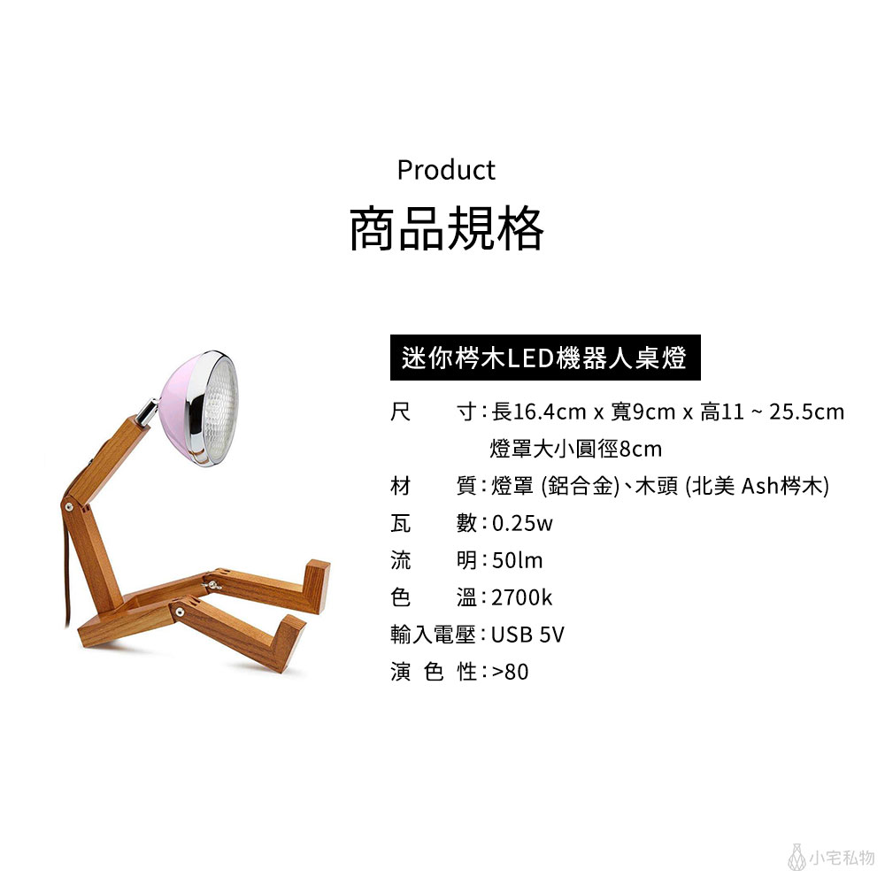 Soyee 梣木 MINI-LED 迷你機器人桌燈 (山茶花粉)