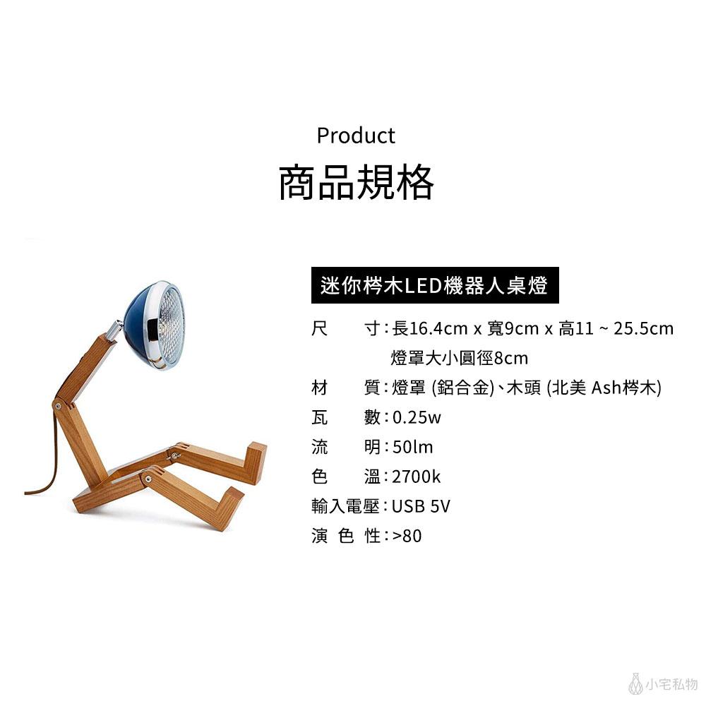 Soyee 梣木 MINI-LED 迷你機器人桌燈 (海軍藍)