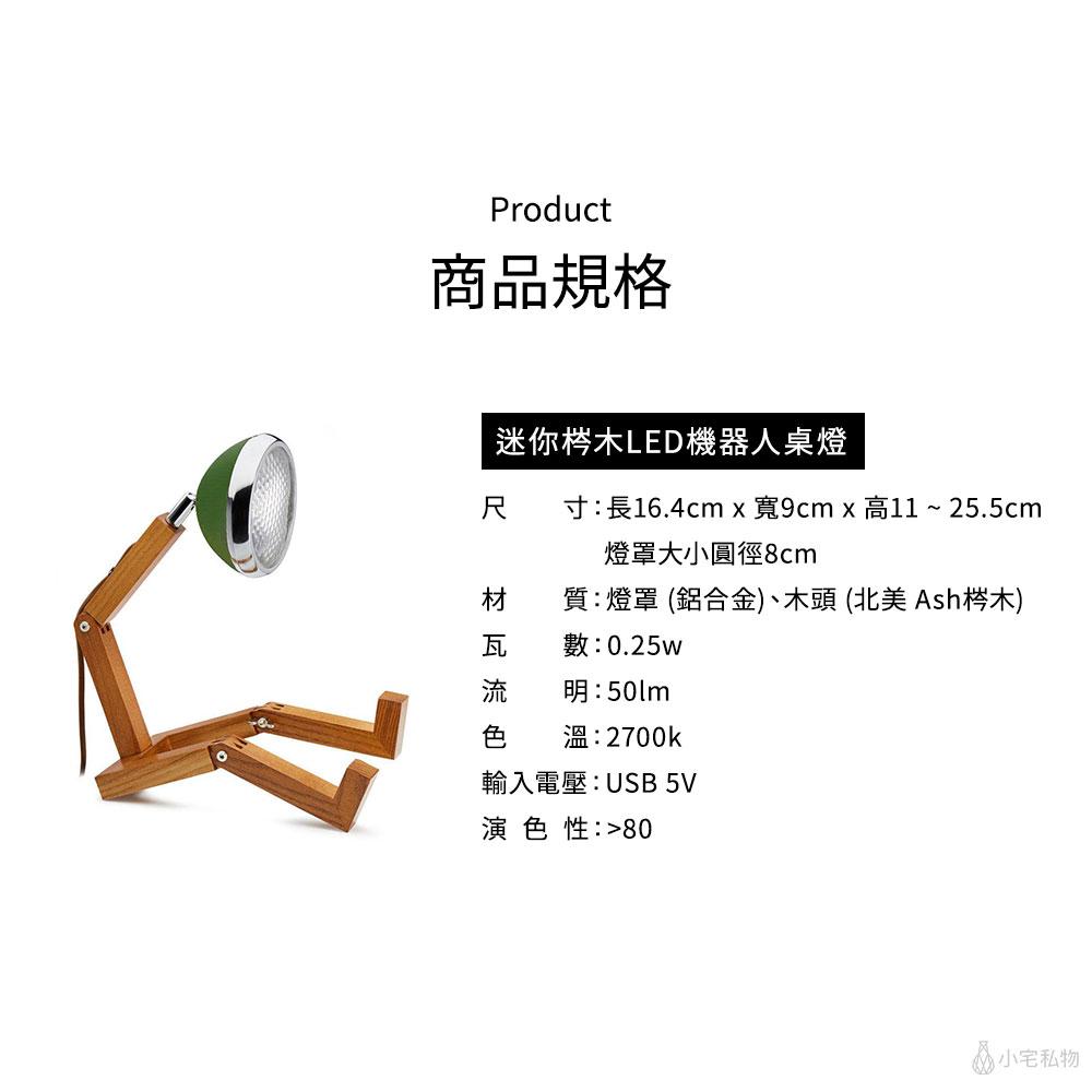 Soyee 梣木 MINI-LED 迷你機器人桌燈 (霧軍綠)