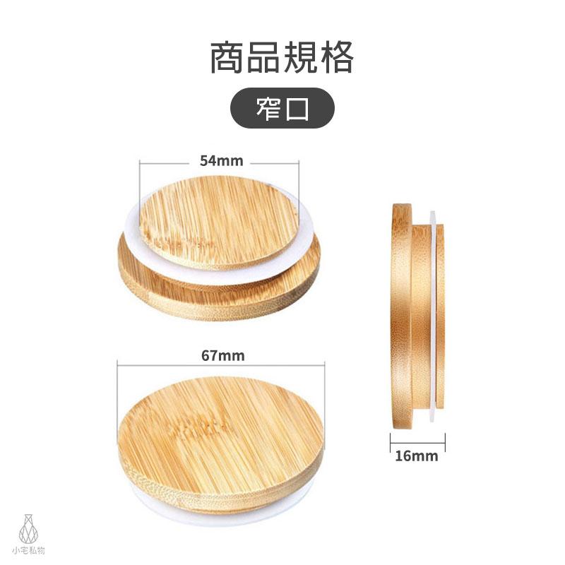 Ball 梅森罐專用 天然竹蓋 (窄口)