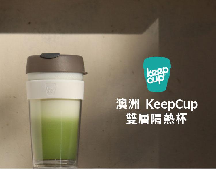 澳洲 KeepCup 雙層隔熱杯 L - 奶油絲絨