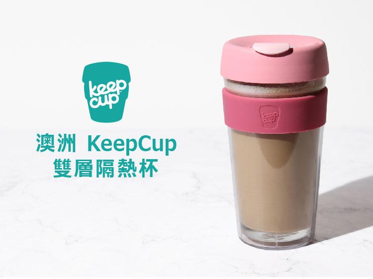 澳洲 KeepCup 雙層隔熱杯 L - 甜心粉