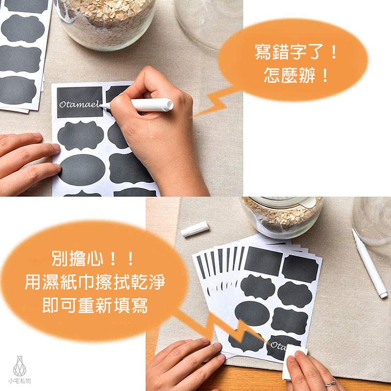 環保防水黑板標籤貼紙 (三款可選) 黑板筆