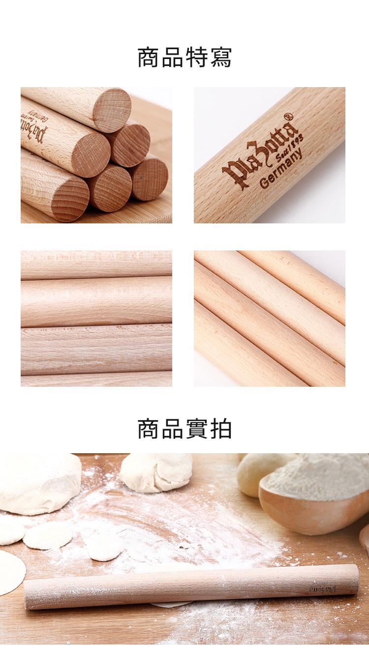 德國 plazotta 實木擀麵棍 (2種尺寸)