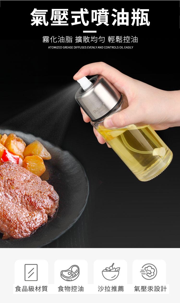 德國 Plazotta 氣壓噴油瓶 170ml