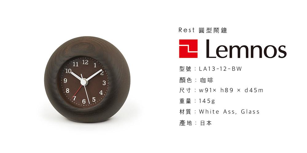 日本 Lemnos Rest 圓形 鬧鐘 (咖啡)