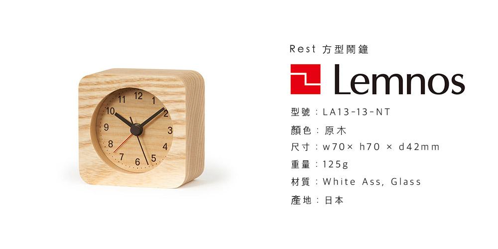 日本 Lemnos Rest 方形 鬧鐘 (原木)