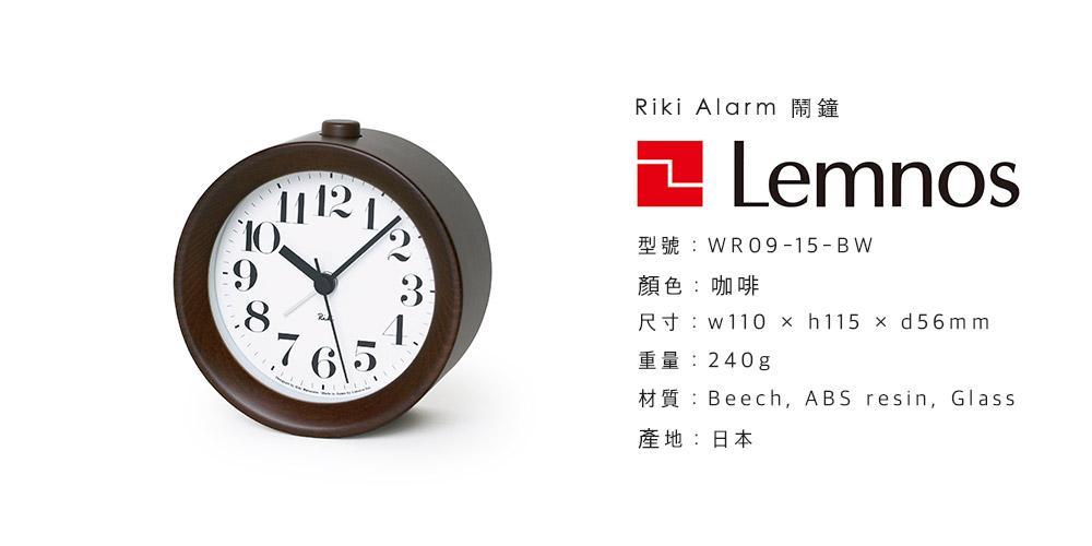 日本 Lemnos 渡邊力 Riki Alarm 鬧鐘 (咖啡)