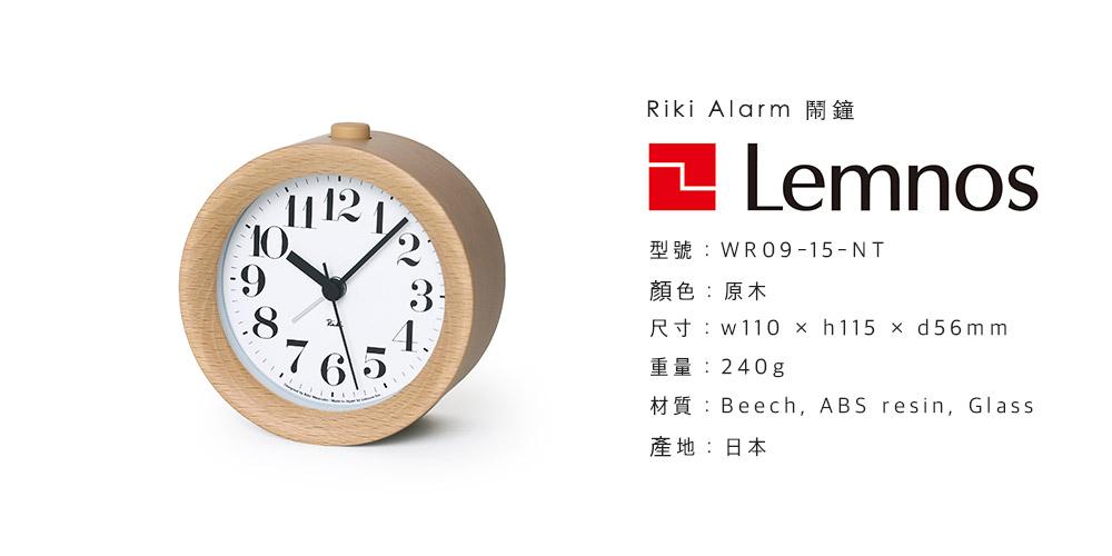 日本 Lemnos 渡邊力 Riki Alarm 鬧鐘 (原木)