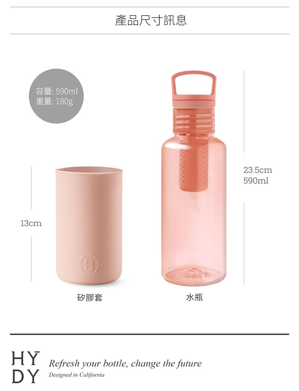 美國 HYDY 輕靚系列 透明冷水瓶 590ml 桃橘瓶 (拿鐵)