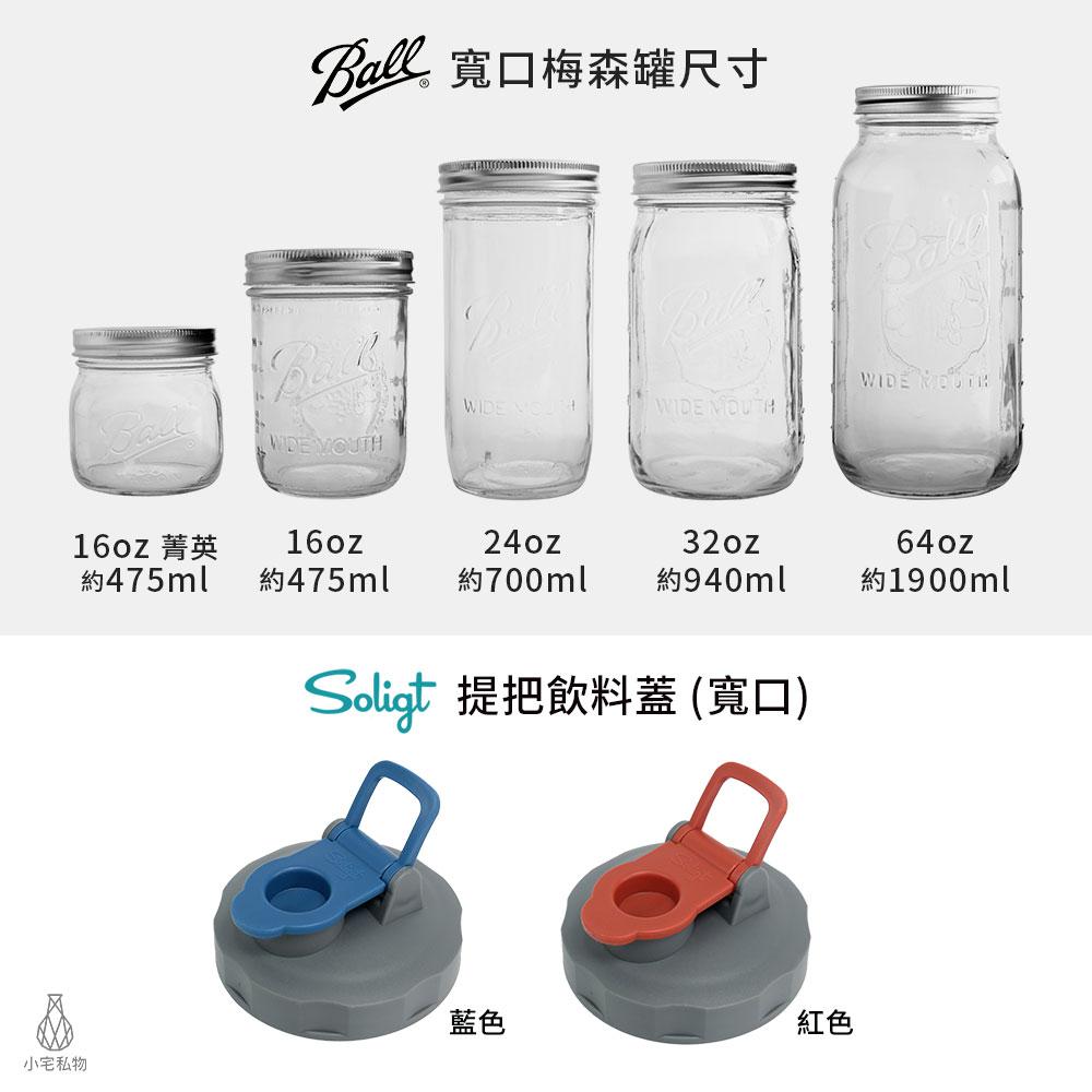 美國 Ball 梅森罐 SOLIGT 萬用保鮮收納罐 (寬口)