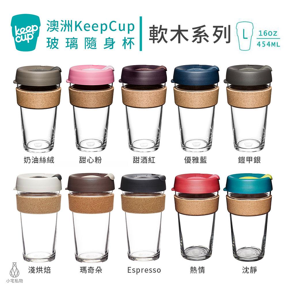澳洲 KeepCup 隨身咖啡杯 軟木系列 L