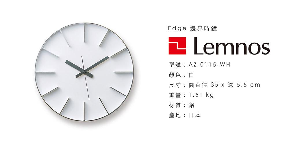日本 Lemnos Edge 邊界時鐘 35cm 大款 (白)