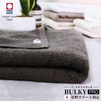日本ORIM 飯店級今治大浴巾 BULKY PRO (深棕色)
