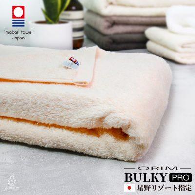 日本ORIM 飯店級今治大浴巾 BULKY PRO (玫瑰粉)