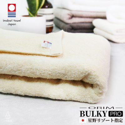 日本ORIM 飯店級今治大浴巾 BULKY PRO (自然色)