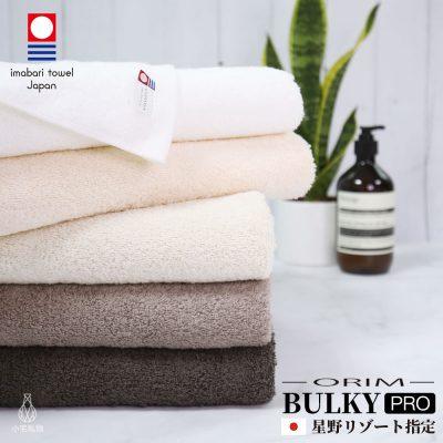 日本ORIM 飯店級今治大浴巾/毛巾/方巾 BULKY PRO