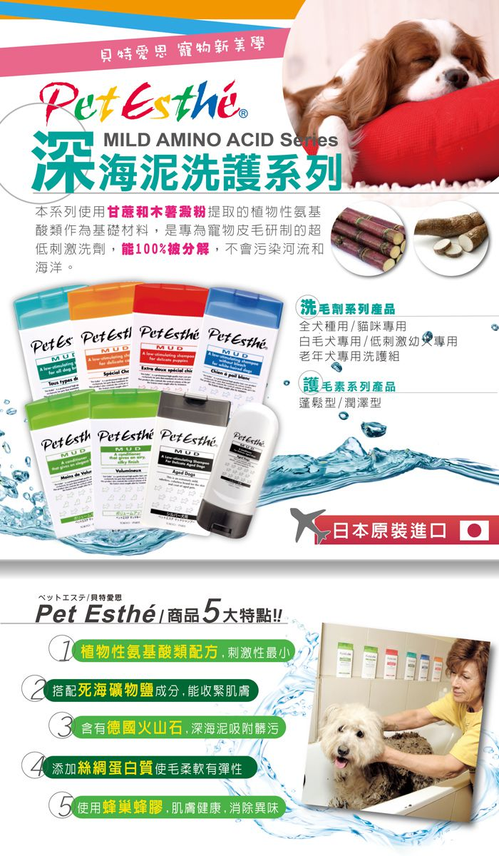 貝特愛思 Pet Esthé® Mud深海泥護毛素 潤澤型 350ml