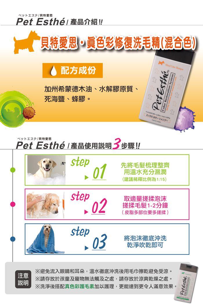 貝特愛思 Pet Esthé® 真色彩修復洗劑 混合色 400ml