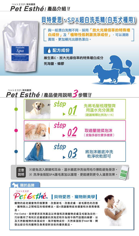 貝特愛思 Pet Esthé® SPA超白洗劑 白毛犬種專用 3L