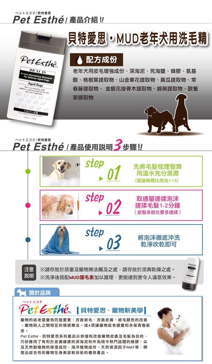 貝特愛思 Pet Esthé® Mud深海泥洗劑 老年犬專用 350ml