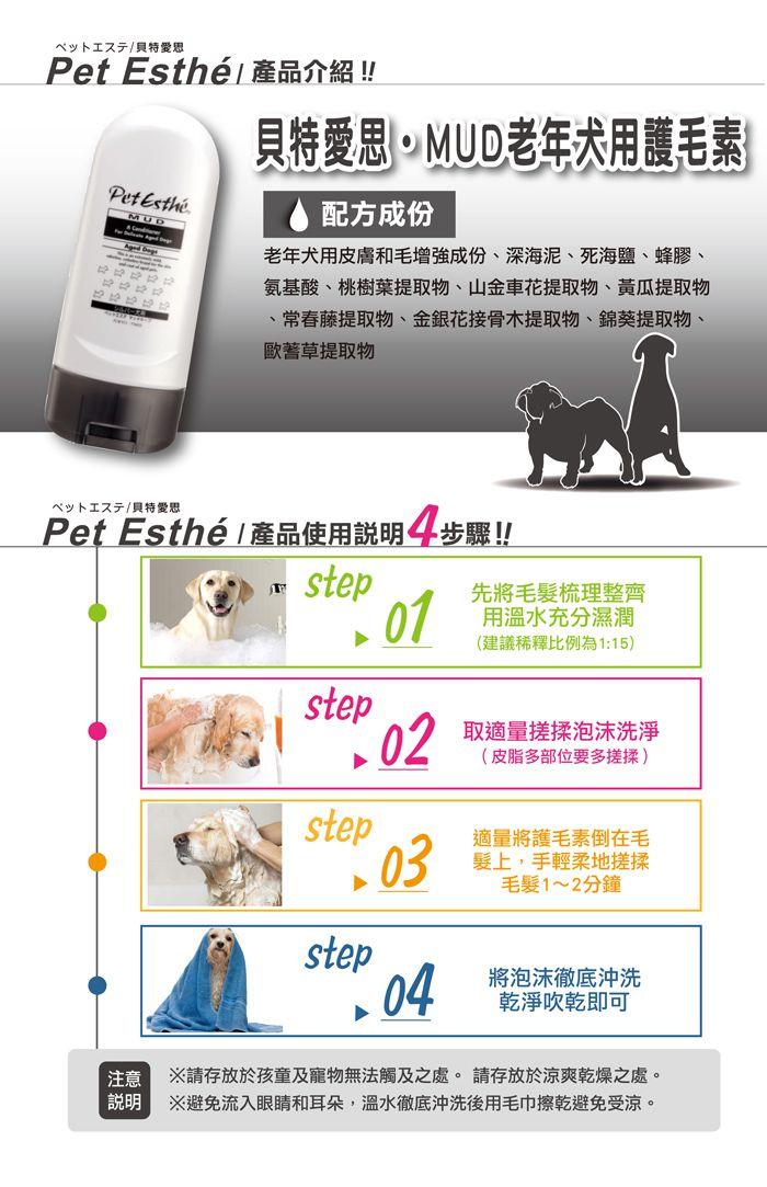 貝特愛思 Pet Esthé® Mud深海泥護毛素 老年犬專用 250ml
