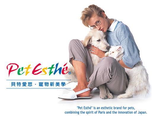 日本 Pet Esthé® 貝特愛思