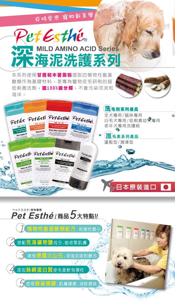 貝特愛思 Pet Esthé® Mud深海泥洗劑 全犬種適用 200ml