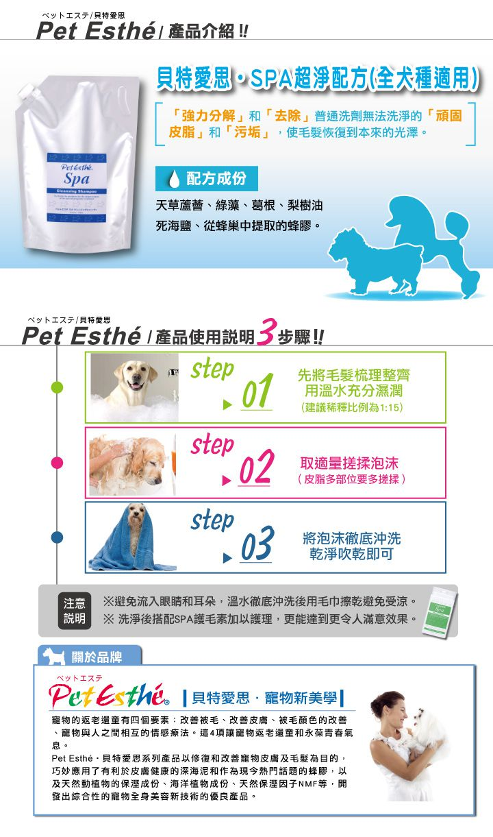 貝特愛思 Pet Esthé® SPA礦泉浴洗劑 超淨配方 專業用 3L