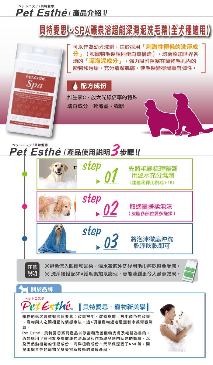 貝特愛思 Pet Esthé® SPA礦泉浴超能深海泥洗劑 全犬種適用 350ml
