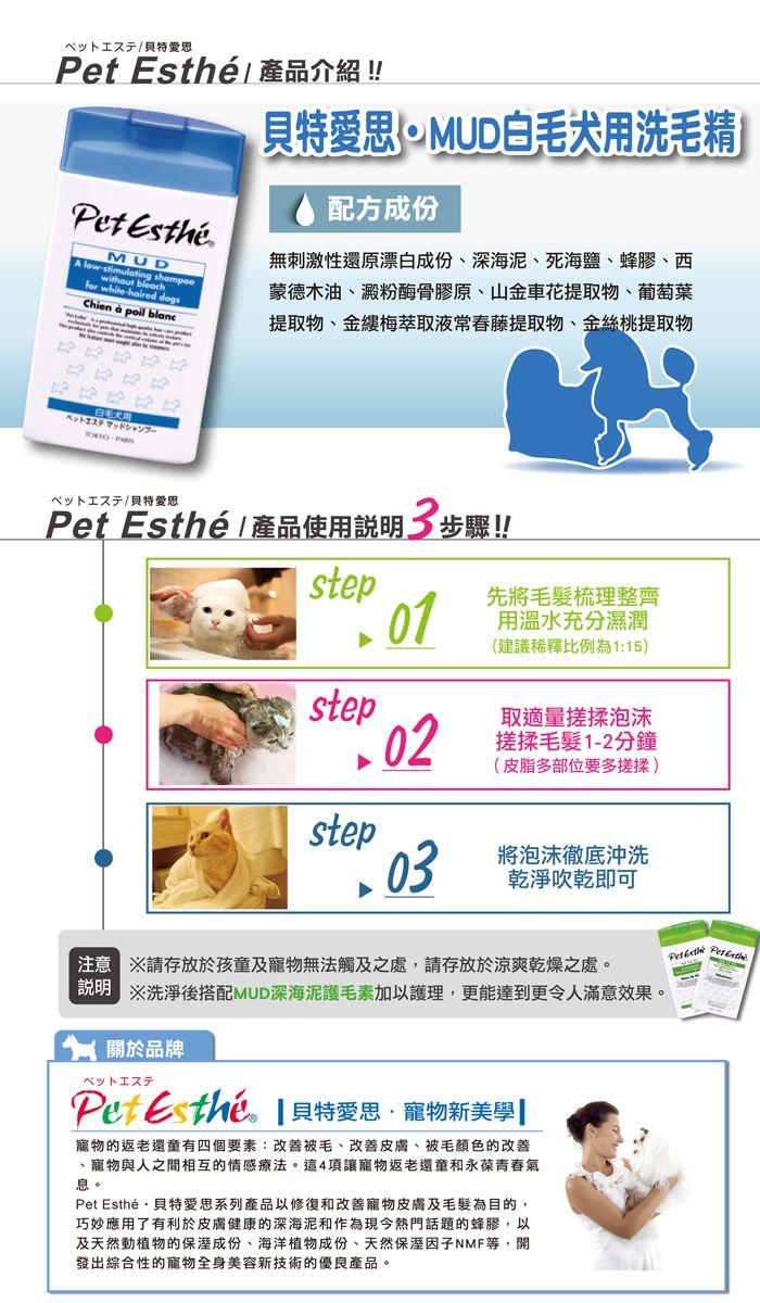 貝特愛思 Pet Esthé® Mud深海泥洗劑 白毛犬專用 350ml