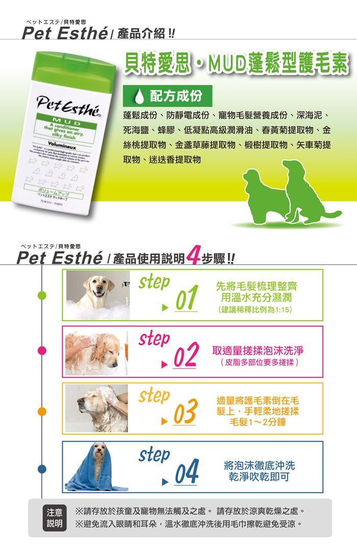 貝特愛思 Pet Esthé® Mud深海泥護毛素 蓬鬆型 350ml