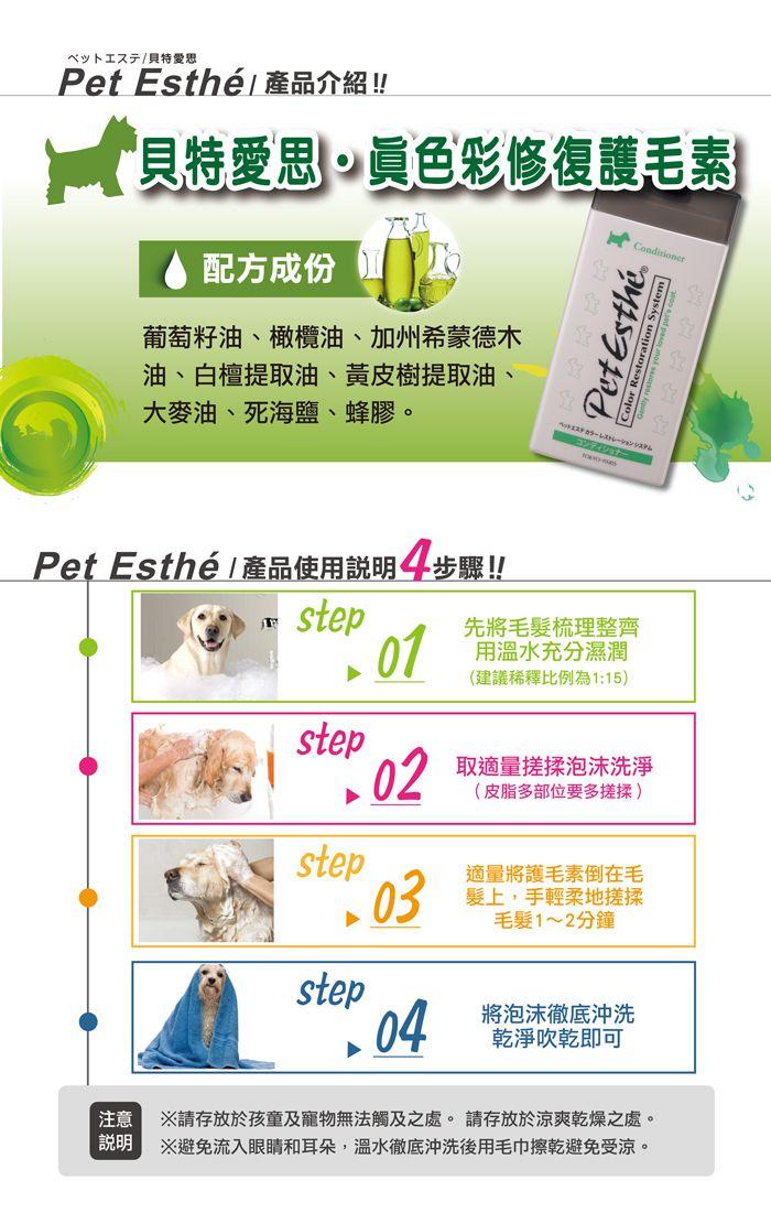 貝特愛思 Pet Esthé® 真色彩修復還原 護毛素 400ml