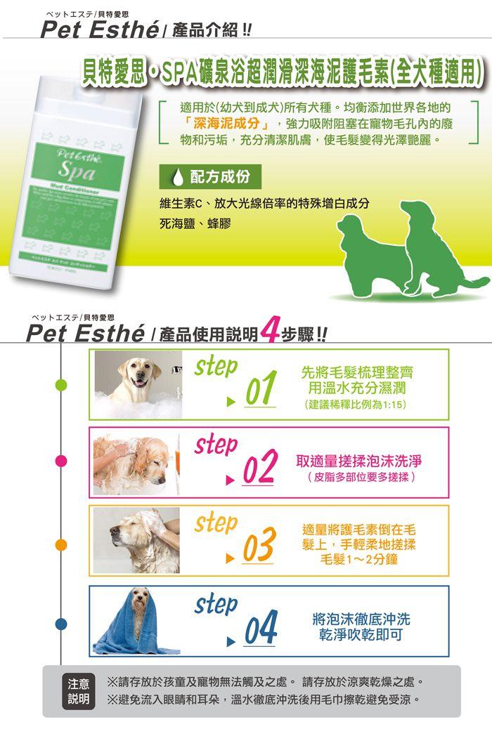 貝特愛思 Pet Esthé® SPA礦泉浴超潤滑深海泥護毛素 全犬種適用 350ml