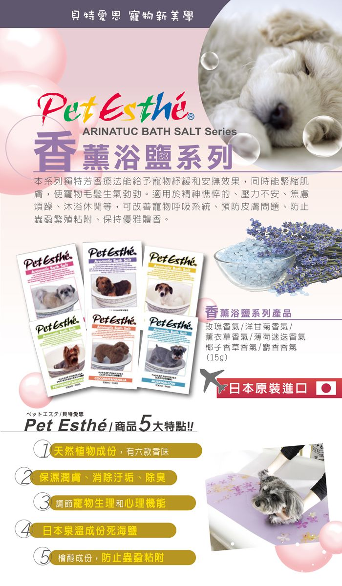 貝特愛思 Pet Esthé® 香薰浴鹽 薄荷迷迭香Peppermint & Rosemary 15g