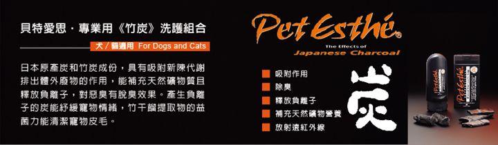 貝特愛思 Pet Esthé® 專業用竹炭洗劑 犬/貓適用 200ml
